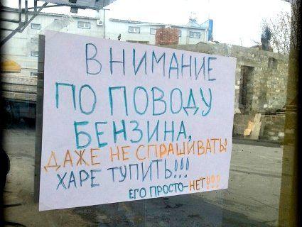 Вибори на Донбасі: терористи роздають дешевий бензин і безкоштовні квартири
