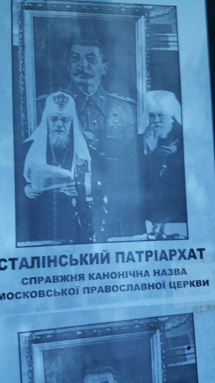 Сталінський патріархат _ Львів