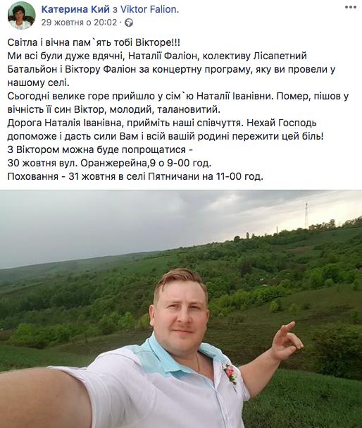 Помер син співачки Лісапедного батальйону Наталії Фаліон Віктор Фаліон