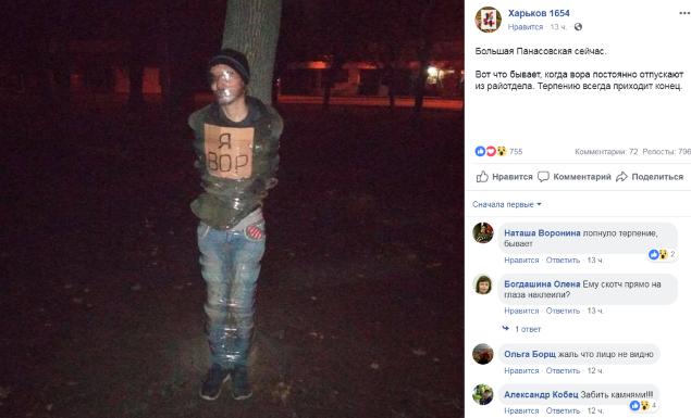 У Харкові активісти влаштували самосуд над автозлодієм, прив'язавши його до дерева скотчем