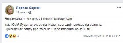 Луценко подав заяву на звільнення