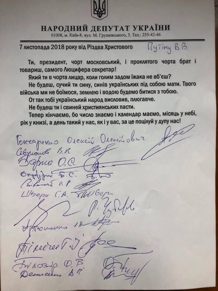 Лист Путіну від українців