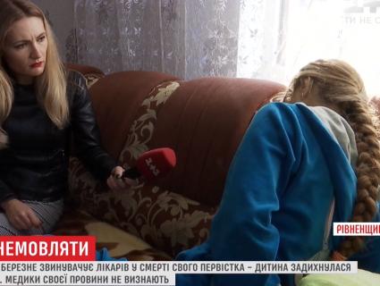 «Біла халатність»: на Рівненщині молода сім'я звинувачує у смерті первістка завідувачку пологового (відео)