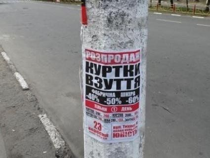 Мешканців Луцька обурила реклама на стінах будинків та опорах