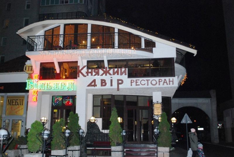 Ресторан «Княжий двір» у Луцьку