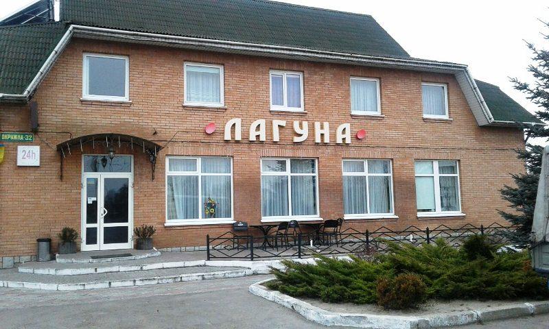 Готельно-ресторанний комплекс «Лагуна»
