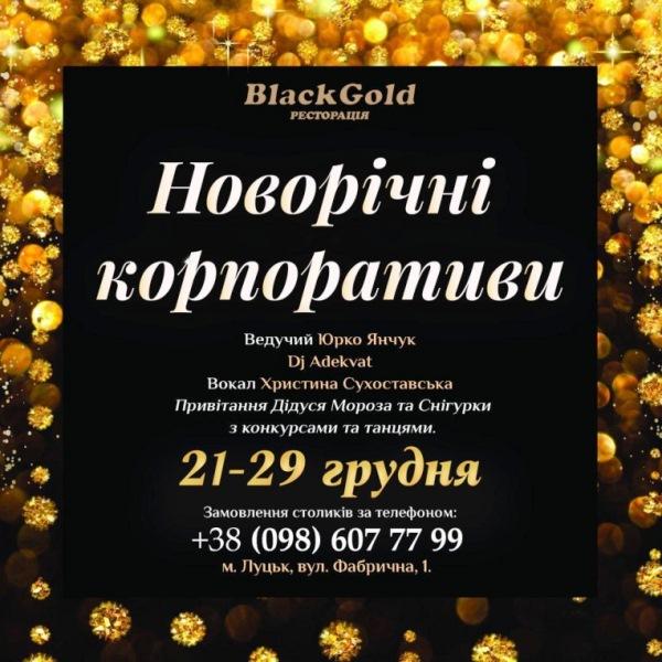 Новорічний корпоратив у ресторані «Black Gold» у Луцьку