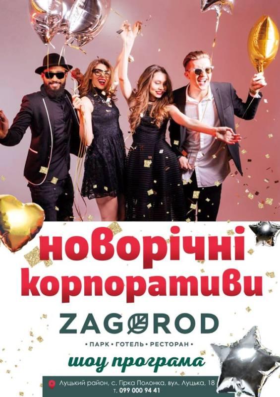 Новорічний корпоратив у готельно-ресторанному комплексі «ZAGOROD»