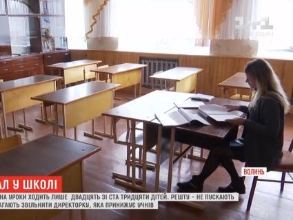 На Волині батьки повстали проти директриси-хамки: не пускають дітей у школу (відео)
