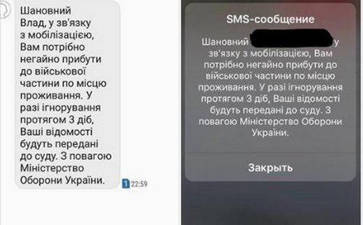 Військомат смс