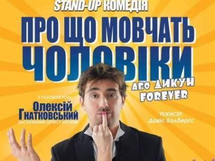 Вперше у Луцьку: запрошують на найпопулярнішу моновиставу Бродвею