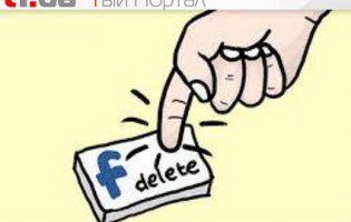 10 найважливіших речей, які варто видалити з Фейсбуку