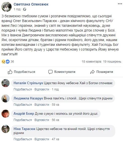 Олег Парасюк