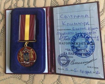 світлана климчук отримала медаль