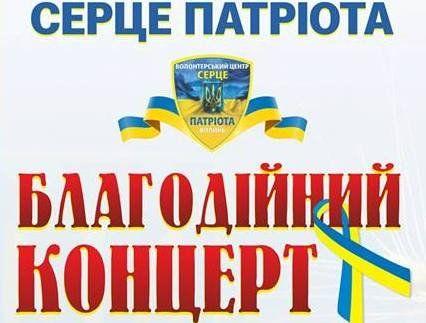 У Луцьку - благодійний концерт до Дня волонтера. АНОНС