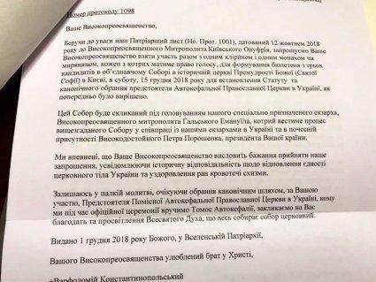 Стало відомо дату проведення Об'єднавчого собору в Україні.