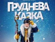 Діти у захваті: в Україні з'явився колоритний Миколай (відео)