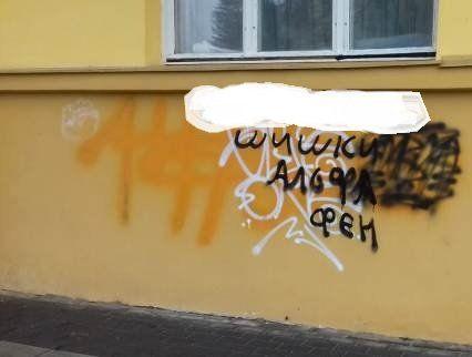 «На жаль, проблема є», - Пустовіт про рекламу наркотиків на стінах луцьких будівель