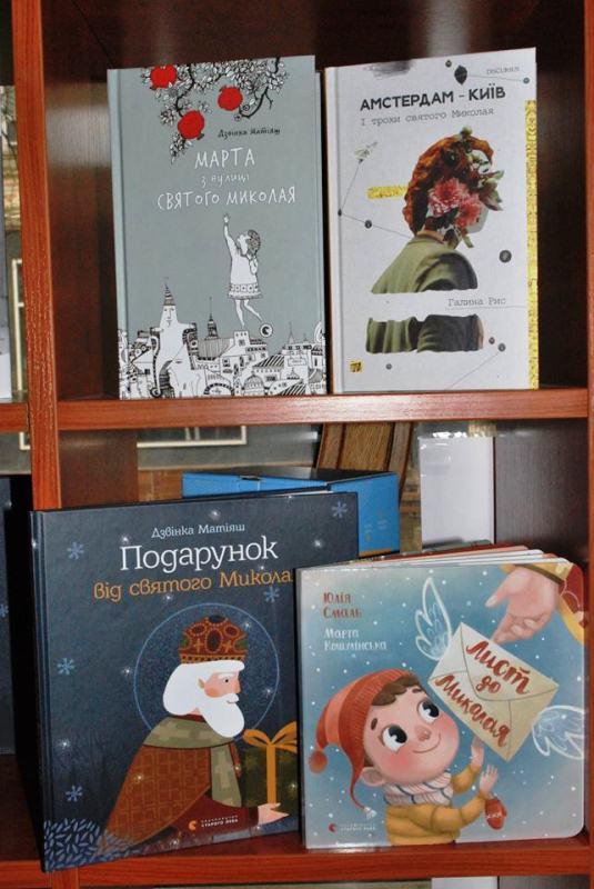 Книги про Святого Миколая фото 5