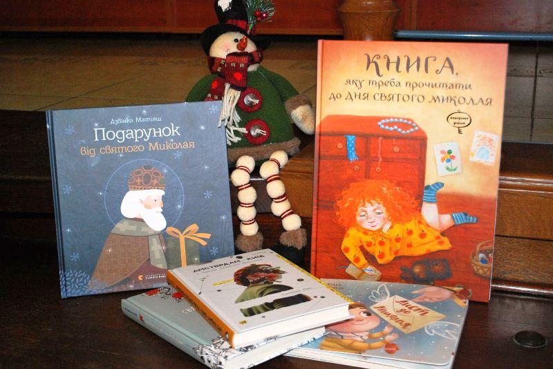 Книги про Святого Миколая фото 3