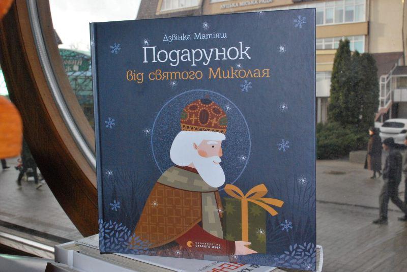 Книги про Святого Миколая фото 7