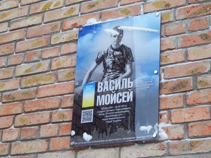 На Волині встановили меморіальну дошку герою Небесної сотні Василю Мойсею (фото)