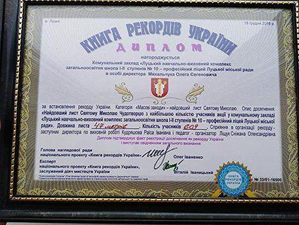 Лист Святому Миколаю від учнів 10 школи Луцька потрапив до Книги рекордів України