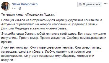 Художник про Путіна