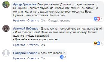 Художник з РФ