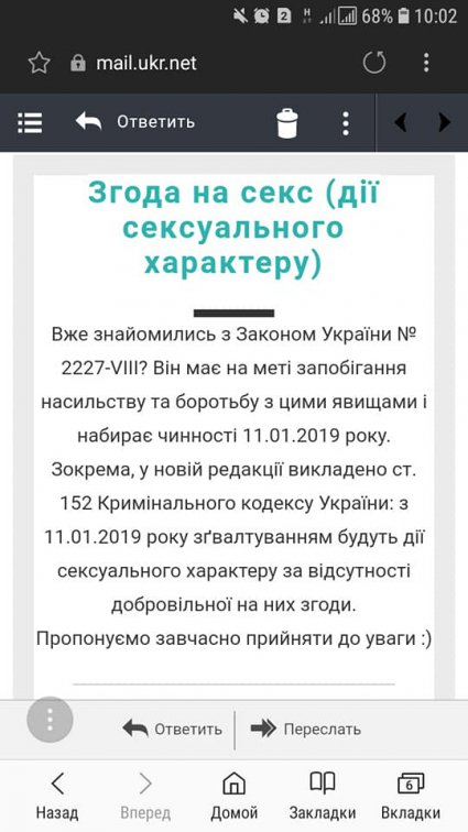 згода на секс в україні