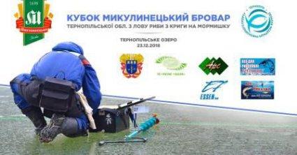 волинські риболови