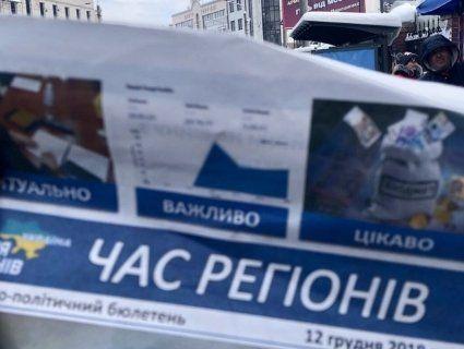 Об'явились: у Франківську людям на вулиці роздають газету кривавої Партії регіонів (фото)