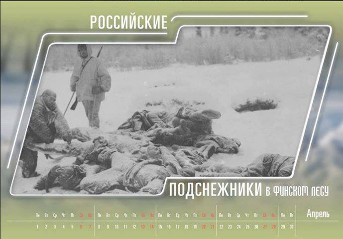 Календарики Міноборони РФ