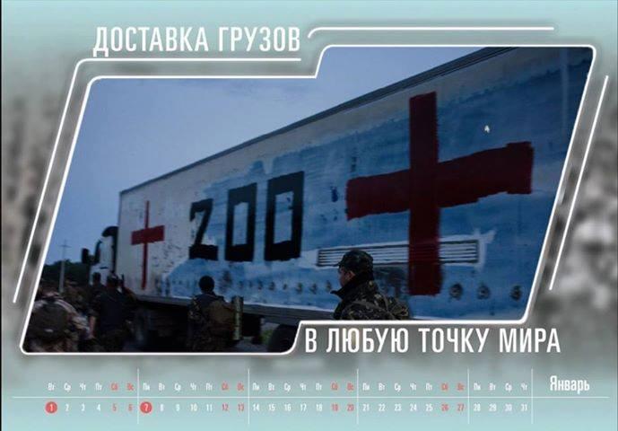 Календарик Міноборони РФ