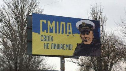 Українські моряки визнали себе військовополоненними