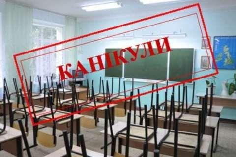 У школах Луцька продовжили канікули