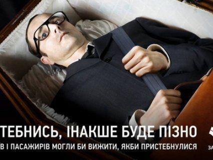 Моторошна «соціалка»: українців жахають білбордами із труною (фото)