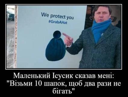«Маленький Ісусик»: мем, створений дружиною Садового, отримав власну сторінку у Facebook