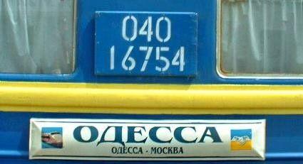 «Укрзалізниця» скорочує кількість потягів у Росію