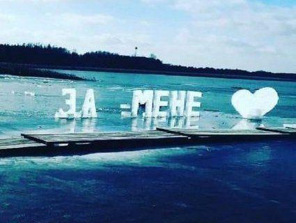 «Льодове» освідчення: волинянин оригінально покликав дівчину заміж (фото)