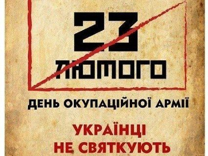 Чому в Україні не  святкують 23 лютого – Порошенко
