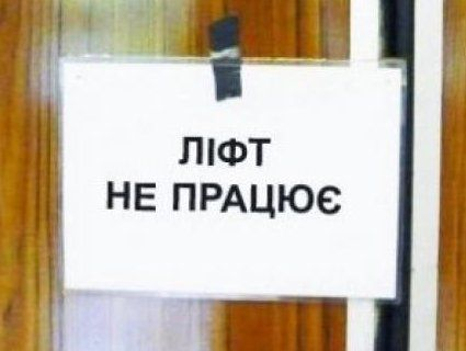 У Луцьку замінили тільки той ліфт, у якому загинула жінка
