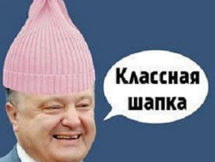 Фотожаби: шапка Глави держави