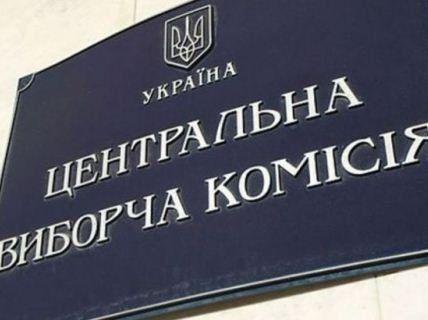 Завбачливо: ЦВК замовила бюлетні на перший та другий тур голосування