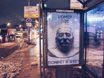 «Помер той – помре і цей»: у Москві в річницю смерті Сталіна вивісили провокаційні плакати