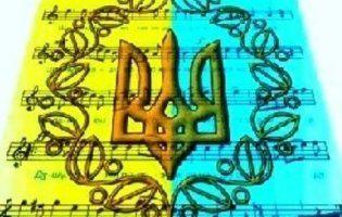 Гімну України – 16 років