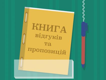 В Україні скасували книгу скарг та пропозицій