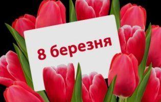 Ніколи не даруйте ці подарунки дівчатам на 8 березня – психотерапевт