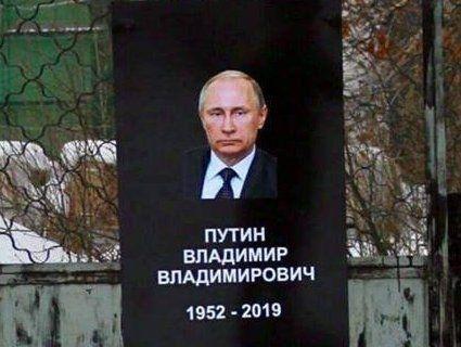 У мережі виклали фото могили Путіна