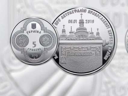 НБУ випускає монету, присвячену отриманню Томосу